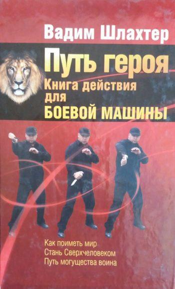 Вадим Шлахтер. Путь героя. Книга действия для боевой машины.