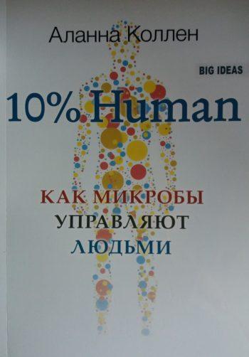 Аллана Коллен. 10% Human. Как микробы управляют людьми.