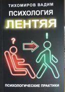 Тихомиров В. Психология лентяя. Психологические практики.