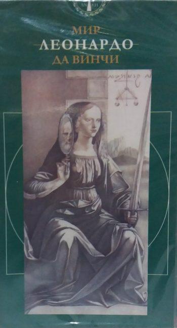 """Карты Таро """"Мир Леонардо да Винчи"""""""