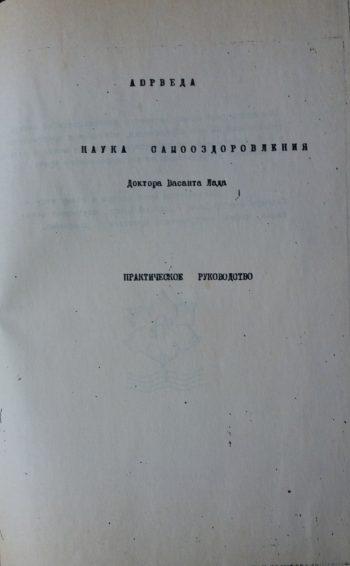 Васант Лад. Аюрведа - Наука сомооздоровления. Практическое руководство