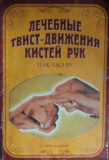 Пак Чжэ Ву. Лечебные твист-движения кистей рук.