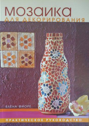 Елена Фиоре. Мозаика для декорирования. Практическое руководство