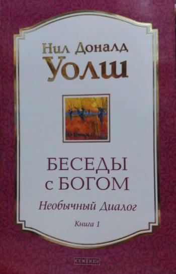 """Нил Доналд Уолш """"Беседы с Богом необычный диалог"""" Книга 1"""