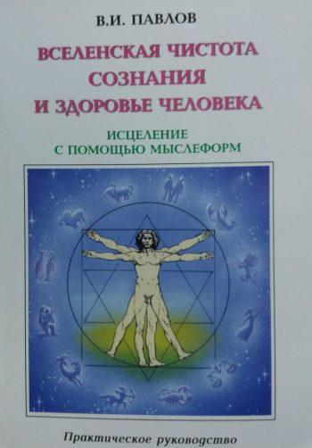 Павлов В.И. Вселенская чистота сознания и здоровье человека. Практическое руководство