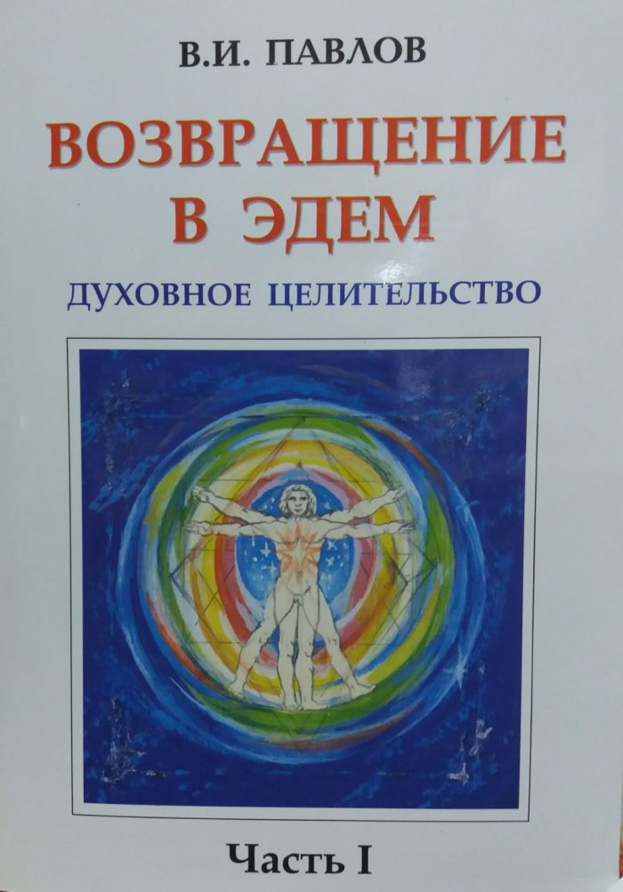 В. И. Павлов. Возвращение в Эдем духовное целительство. Часть 1
