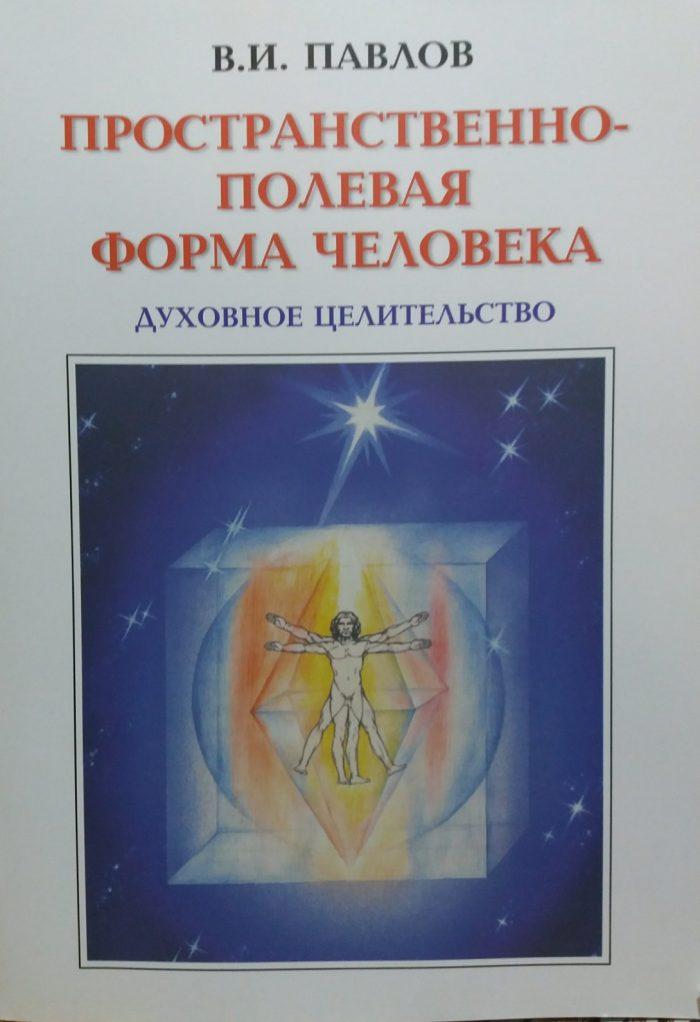 Павлов В.И. Пространственно-полевая форма человека.