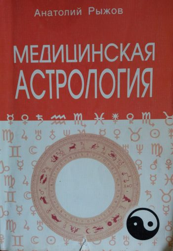 Анатолий Рыжов. Медицинская астрология