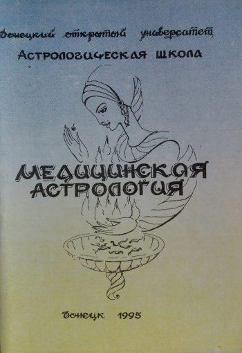 Л.Назарова. Медицинская астрология. Учебно-методическое пособие