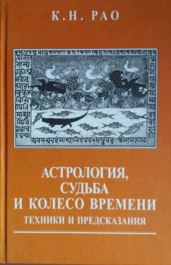 К.Н. Рао. Астрология, судьба и колесо времени. Техники предсказания