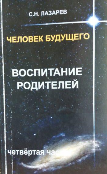 С.Н.Лазарев. Человек Будущего. Воспитание родителей. Часть 4