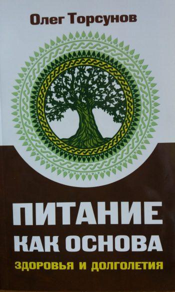 Олег Торсунов. Питание как основа здоровья и долголетия
