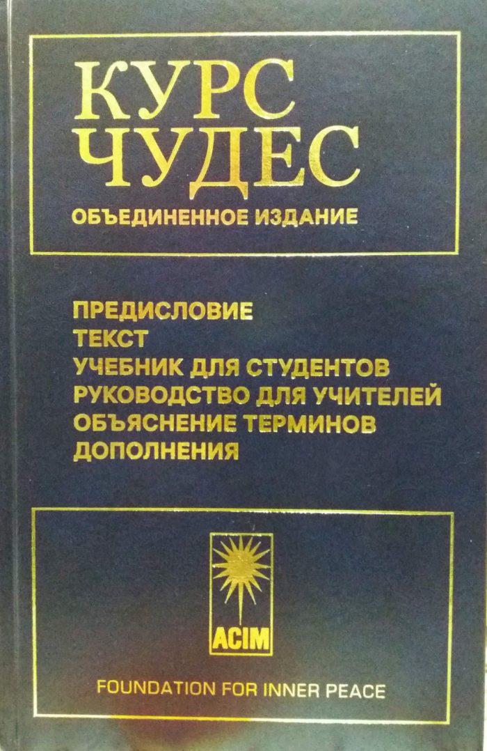 Курс чудес. Обьединенное издание