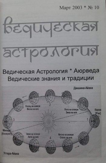 Журнал Ведическая астрология.
