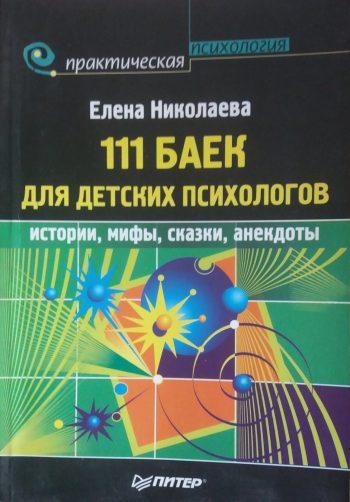 Е. Николаева. 111 Баек для детских психологов.