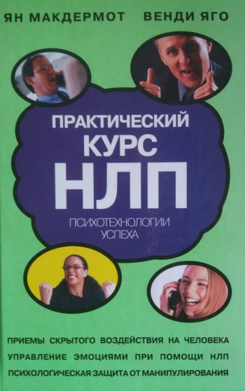 Ян Макдермот/ Венди Яго. Практический курс НЛП. Психотехнологии успеха