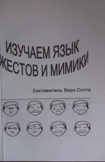 Изучаем язык жестов и мимики