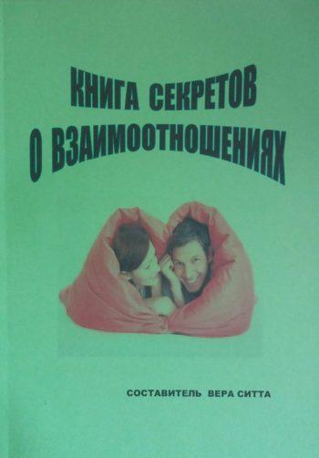 Вера Ситта. Книга секретов о взаимоотношениях