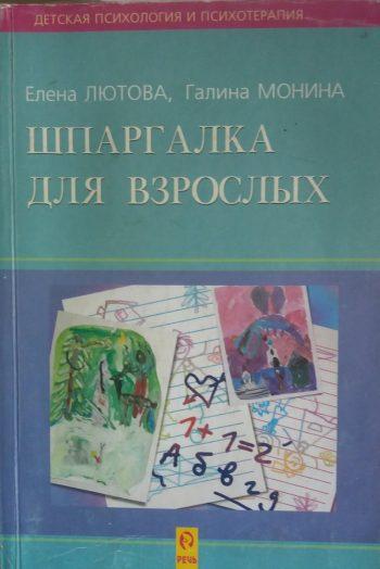 Лютова Е. Шпаргалка для взрослых.