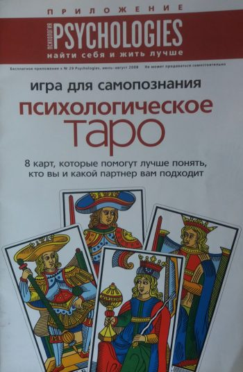 Психологическое Таро. Игра для самопознания
