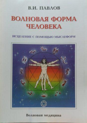 """Павлов В.И. """"Волновая форма человека.Исцеление с помощью мыслеформ"""""""