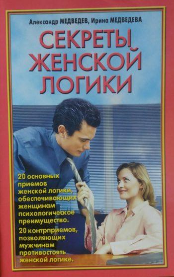Александр Медведев, Ирина Медведева. Секреты женской логики