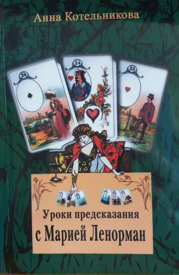 Анна Котелькова. Уроки предсказания с Марией Ленорман