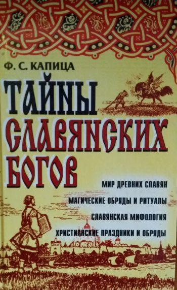 Капица Ф. Тайны славянских богов