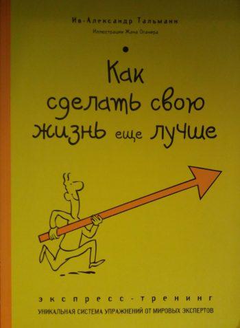 Ив-Александр Тальманн. Как сделать свою жизнь лучше