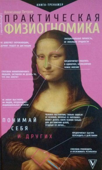 Петров А. Практическая физиогномика. Книга-тренажер