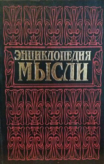 Хоромин Н. Энциклопедия мысли. Сборник
