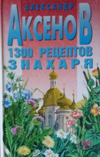 Александр Аксёнов. 1300 рецептов знахаря