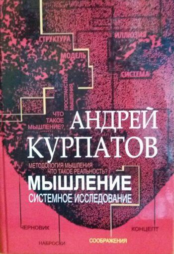 Андрей Курпатов. Мышление. Системное исследование
