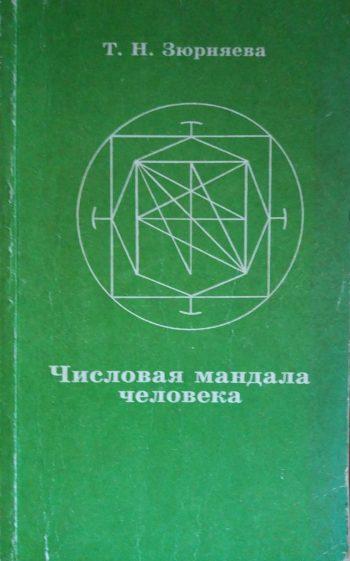 Т. Н. Зюрняева. Числовая мандала человека