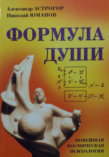 Александр Астрогор. Формула души