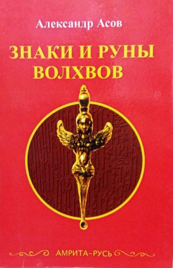 Асов Александр. Знаки и руны волхвов