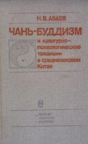 Абаев Н.В. Чань-Буддизм и культурно-психологические традиции в средневековом Китае