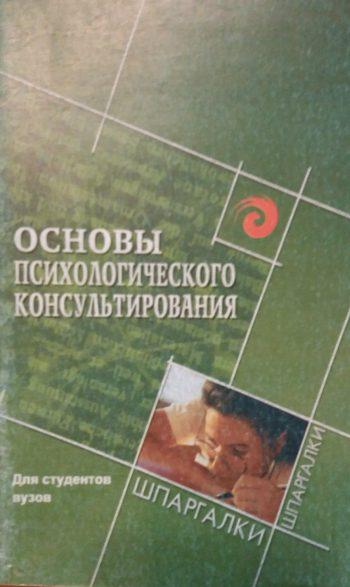 Колесникова Г.И. Основы психологического консультирования