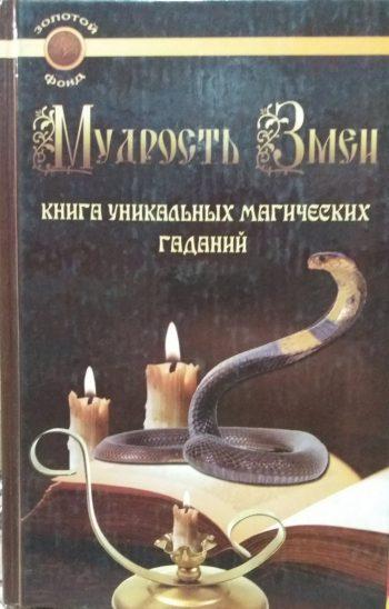 Л. Рунникова. Мудрость Змеи. Книга уникальных магических гаданий