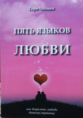 Гэри Чепмен. Пять языков любви
