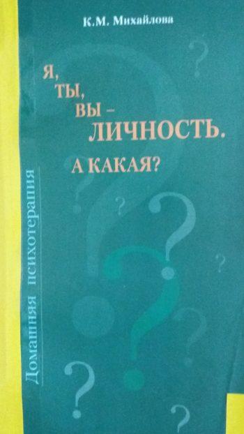 К. М. Михайлова. Я, Ты, Вы - Личность. А какая?