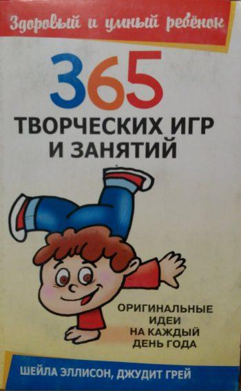 Шейла Эллисон, Джудит Грей. 365 творческих игр и занятий