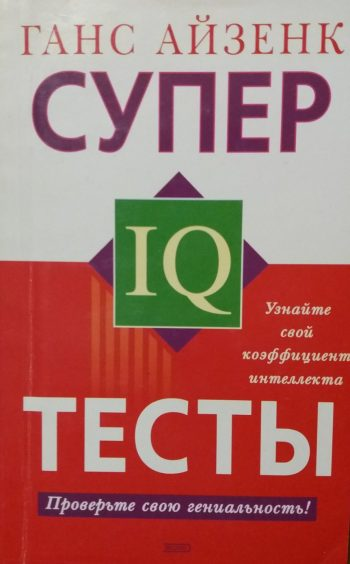 Ганс Дж. Айзенк. Супер IQ. Тесты