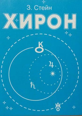 З. Стейн. Хирон: Учебное пособие по астрологии