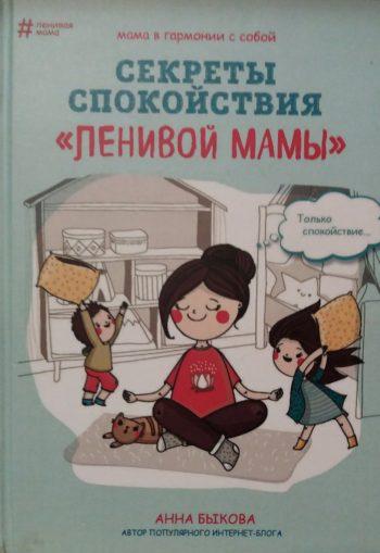 """Быкова Анна. Секреты спокойствия """"ленивой мамы"""""""