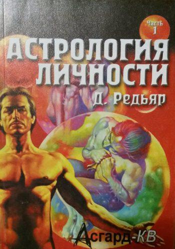Дейн Радьяр. Астрология личности (2 тома)