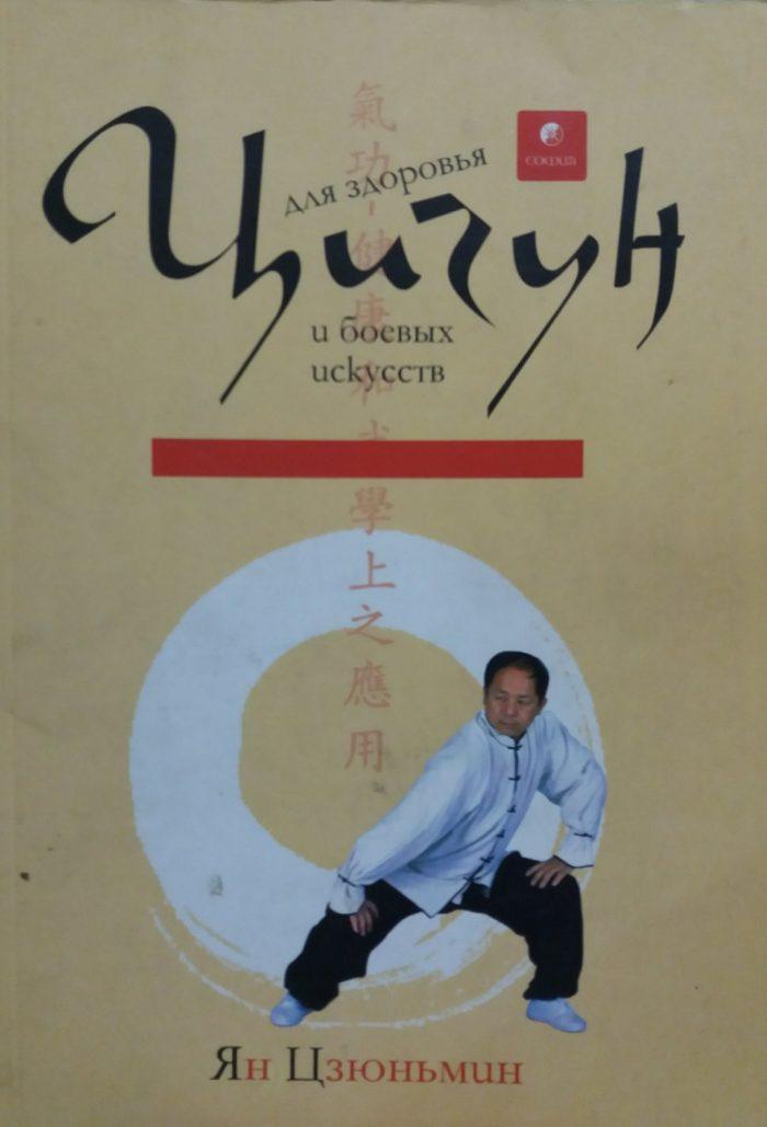 Ян Цзюньмин. Цигун для здоровья и боевых искусств