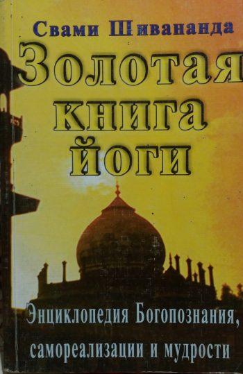 Свами Шивананда. Золотая книга Йоги. Йога-Самхита.