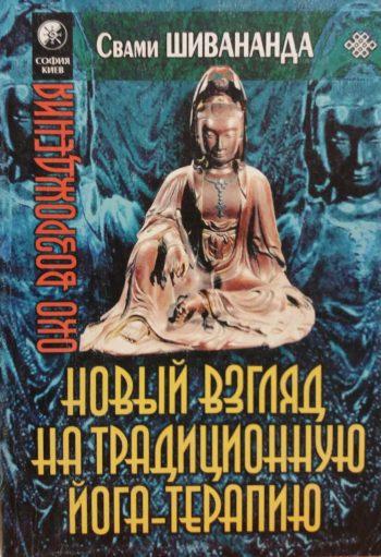 Свами Шивананда. Новый взгляд на традиционную Йога-Терапию