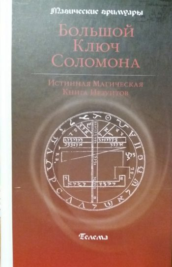 Большой ключ Соломона. Истинная Магическая Книга Иезуитов